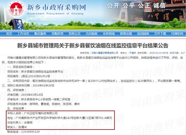 正虹河南新乡油烟监测中标案例