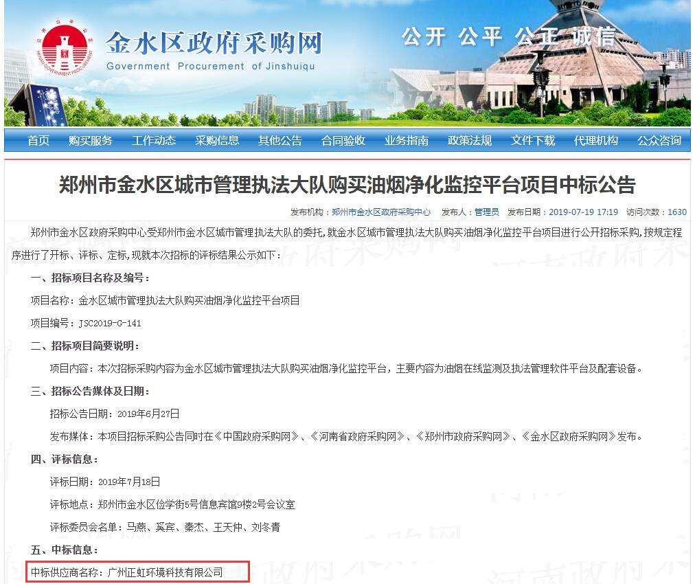河南鄭州金水區油煙凈化監控平臺項目