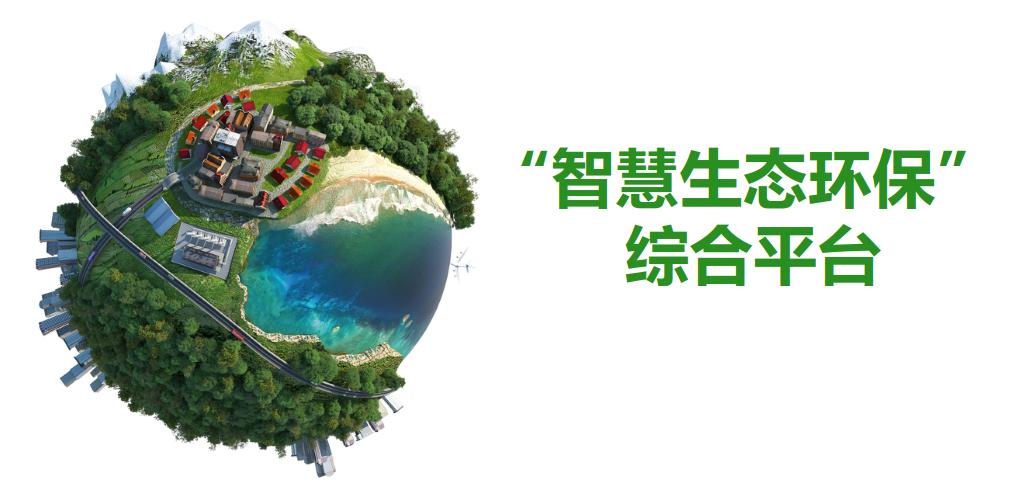正虹智慧环保平台系统组成介绍