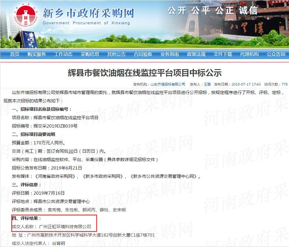 河南新乡辉县市餐饮油烟在线监控平台项目